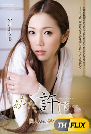RBD-228 You, Forgive Me .... - Asami Ogawa - Is Nestled In The Arms Of A Neighbor