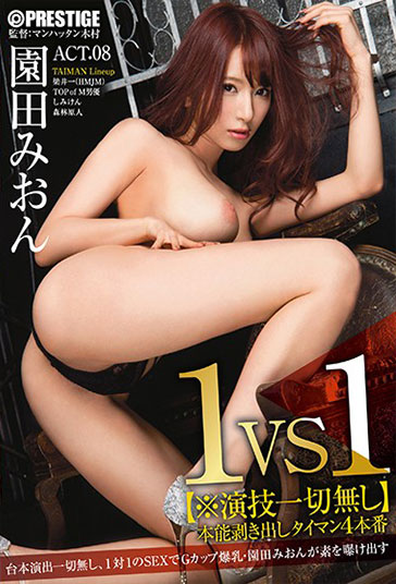 ABP-601 1VS1 no Performance At All Instinct Bare Timan 4 Real Production ACT.08 Sonoda Mion