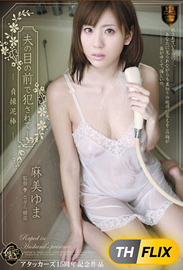 SSPD-086 Being Fucked In Front Of Husband - Yuma Asami Chastity Thief