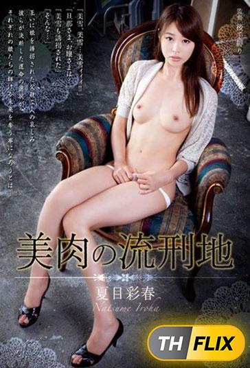 RBD-644 Penal Colony Natsume Saiharu Of Yoshiniku