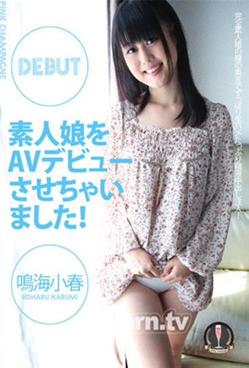 PINK-016 Amateur daughter I have to AV debut! Koharu Narumi