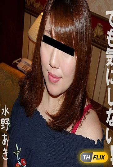 Aki Mizuno Cum Inside Of A Porcelain Skin Amateur