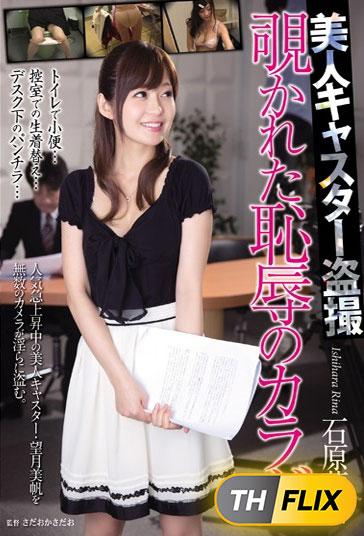 RBD-725 Ishihara Body Of Beauty Caster Voyeur Look Into The Disgrace Rina